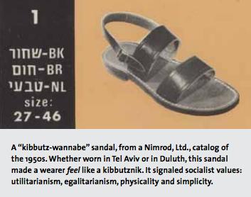 Kibbutz Sandal
